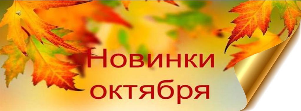 banner_Novinki_oktyabrya
